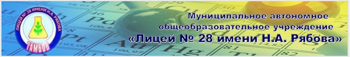 МАОУ «Лицей № 28 имени Н.А. Рябова»